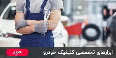 خرید ابزارآلات کلینیک خودرو
