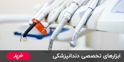 خرید ابزارآلات دندانپزشکی