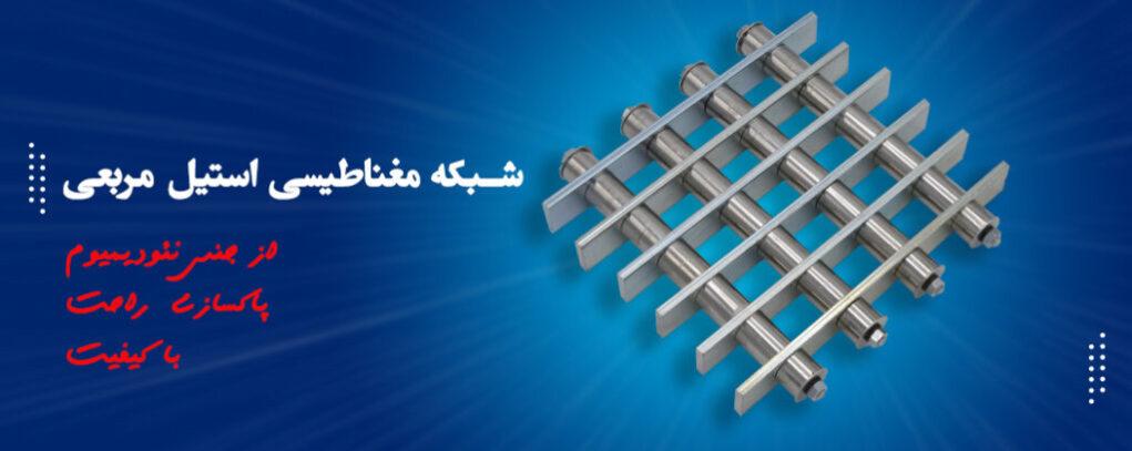 شبکه مغناطیس